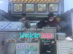[제주] 맛트럭, Waikiki Jeju