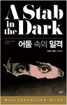 『어둠 속의 일격』 로렌스 블록 (황금가지, 2014)