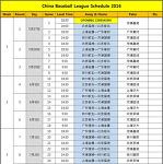2016년 중국야구리그(CBL) 경기 일정표