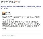 5.18 북한군 개입 의혹