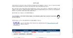 ESTA신청방법 - 미국비자면제프로그램 ESTA, ESTA유효기간