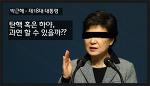 박근혜 대통령, 탄핵 및 하야 할 수 있을까요??
