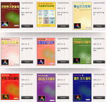 도서산업사의 007시리즈 기초전자공작책 9권 (온라인)