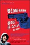 『블러드 온 스노우』 요 네스뵈 (비채, 2016)