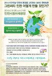 [인천광역시] 2014 지구의 날 지역 행사