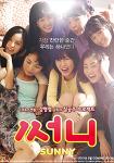 [영화 OST] 찬란하고 예쁘神 여고 시절의 소환! <써니> - 써니 OST