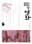 강성률, <은막에 새겨진 삶, 영화> (한겨레출판. 2014, 7.)