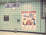 율하역 (대구도시철도)영화할인 포토존, #롯데시네마 #대구지하철 #영화할인 #대구동구