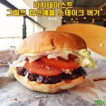 버거킹 신메뉴 리치테이스트 그릴드 파인애플 스테이크버거 ♪ 버거킹 송파구청점