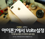 아이폰7에서 Volte 사용방법, 해외 직구한 아이폰 통화도 LTE로 하자