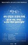 [세림조경 부설연구소 성하 오픈식 & 임직원 미래전략 워크숍] 4차 산업과 조경의 미래 by 지식소통가 조연심
