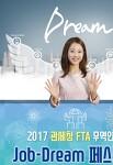 FTA무역인재 Job-Dream 페스티벌 개최 및 취업성공 응원메시지 공모 안내