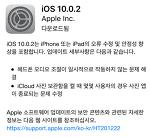 iOS 10.0.2 버전 나왔네요.버그수정
