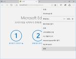 Microsoft Edge: 초기화하기