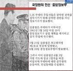 또다시 대선개입에 나선 국정원의 헌재 사찰