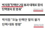 박지원의 문재인 비난, '정치는 생물'과 '김대중 팔이'