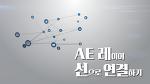 AE에서 레이어들을 선으로 연결하는 세 개의 방법