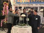 [20161228] 호남향우회 강북구연합회 송년회 인사