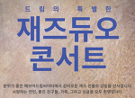 2015 9/3(목)저녁7시 - 홍경섭 김영구 재즈듀오 - 아이해브어드림