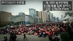 제 18차 범국민행동 - 3.1절 촛불 집회 참여기 [1/3] by Dr.Panic™