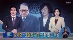 [김기춘 조윤선 구속] 날개없이 추락하는 여자와 남자 그리고 한 남자와 한 여자/김기춘 조윤선 구속