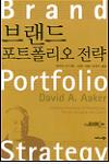 [책에서 길을 찾는 조연심작가의 북이야기] 데이비드 아커의 [브랜드 포트폴리오 전략]