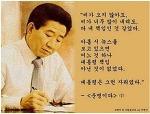 노무현 대통령님, 보고 계시지요? 내일입니다.
