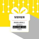 [EVENT종료] WELCOME 2016 이벤트 당첨자발표!!