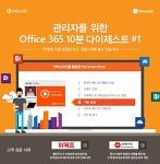 [office365 기능]관리자를 위한 office365 다이제스트 4편_기본설정