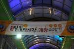 [대전 중리달빛야시장] 대전 첫 야시장, 중리달빛야시장을 가다.