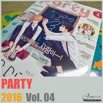 월간 '파티' 2016년 4월호