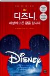 """[책에서 길을 찾는 조연심작가의 북이야기] 빌 캐포더글리 외 """"디즈니, 세상의 모든 꿈을 팝니다"""""""