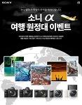 소니 알파 여행 원정대 이벤트