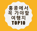 홍콩에서 꼭 가야 할 여행지 탑10