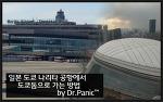 일본 도쿄 나리타 공항에서 도쿄돔 가는 방법 by Dr.Panic™