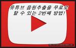 유튜브 음악 다운로드 / 음원추출을 무료로 할 수 있는 2번째 방법!