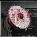 유쾌한생각 로토라이트 런칭세미나(ROTOLIGHT LED조명)