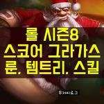 롤 시즌8 정글 그라가스 룬, 템트리, 공략 (feat. 스코어)