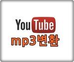 유튜브 mp3변환 1그램플레이어 아주쉬어요.