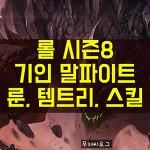 롤 시즌8 말파이트 룬, 템트리, 스킬트리(feat. 기인)