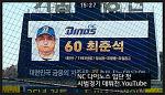 최준석, NC 다이노스 데뷔 첫 시범경기 타격 영상.YouTube