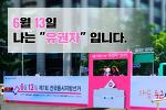 6.13 지방선거 투표 정보 청계천에서 둘러보기 [카드뉴스]