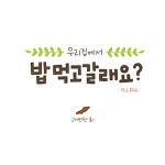 [웹툰] 우리집에서 밥먹고 갈래요?(오묘) 명대사