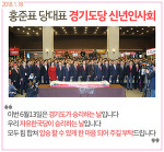 자유한국당 경기도당 신년인사회