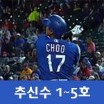 추신수 홈런 시즌 1호~5호까지 모음 [메이저 리그 2018]