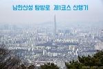 남한산성 탐방로 제1코스 산행기, 전망대 서울전경