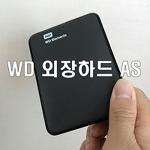 [외장하드] 2. WD 외장하드 인식불가 오류 A/S 후기