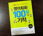 ☆영어회화 100일의 기적 읽어 본 후기☆일상 영어 회화책으로 추천~!!