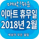 [꿀팁] 이마트 2월 휴무일 휴무점포 안내 (2018년)