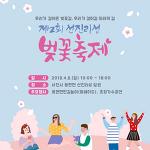 [경남축제] 제2회 선진리성 벚곷축제 (4. 8. 10:00~18:00)
